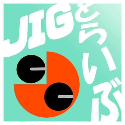 JIGとらいぶ