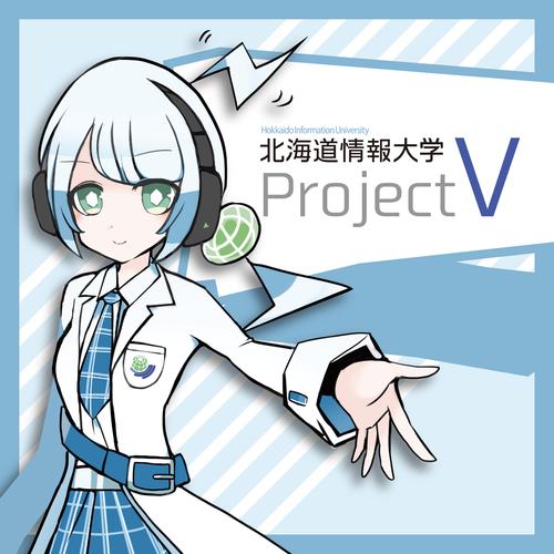 北海道情報大学 ProjectV