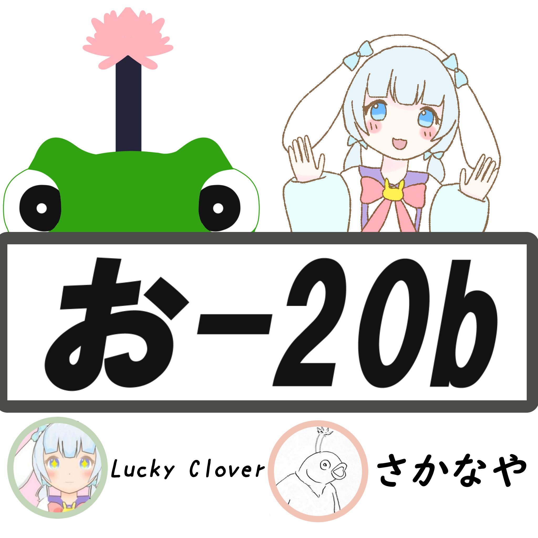 お-20b